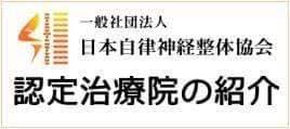 一般社団法人日本自律神経整体協会
