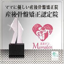 産後骨盤矯正認定院 Mamaten -ままテン-