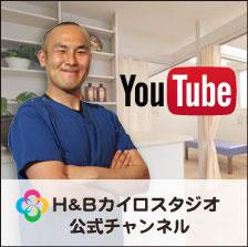 H&BカイロスタジオYouTubeチャンネル開設!